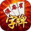 安鄉偎麻雀游戲
