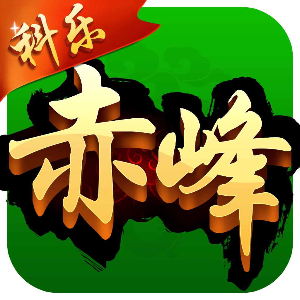 科乐赤峰麻将app