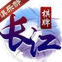 長江娛樂棋牌游戲