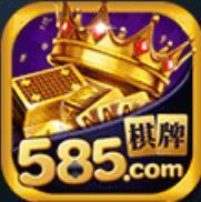 585棋牌最新版