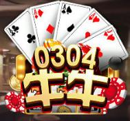 0304牛牛棋牌