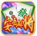 四川安岳麻将游戏