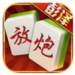 彭泽麻将app