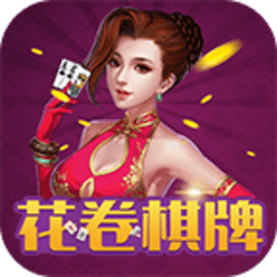 花卷棋牌app