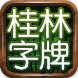 福多桂林字牌游戏