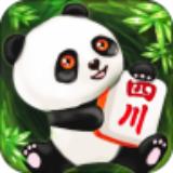 闲来熊猫四川麻将游戏