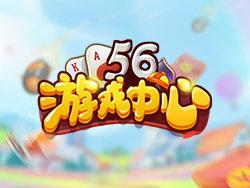 56游戏中心