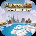 PuzzlAR环游世界