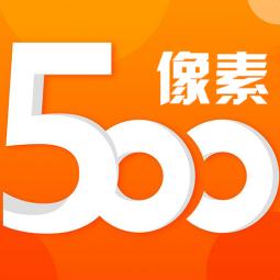 500像素