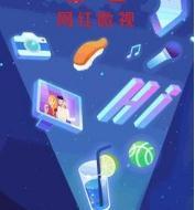 网红微视手机版