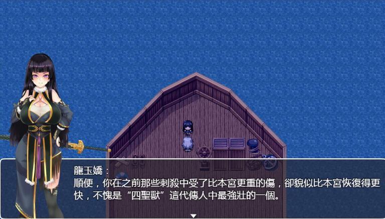 青龍劍姬傳