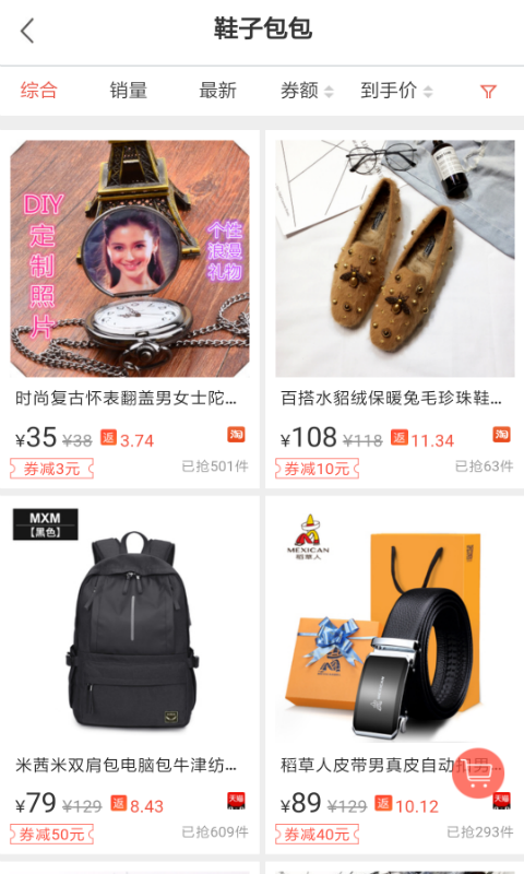 贝壳购app