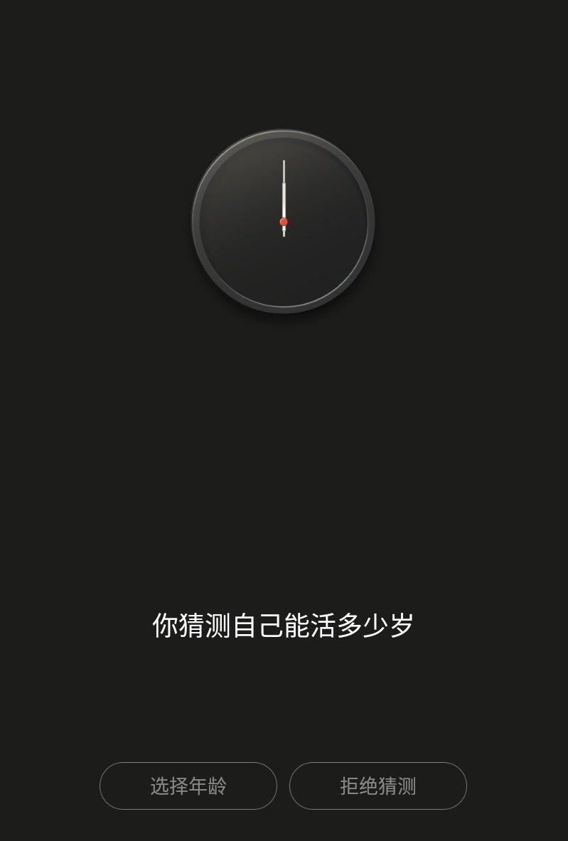抖音生辰計時器