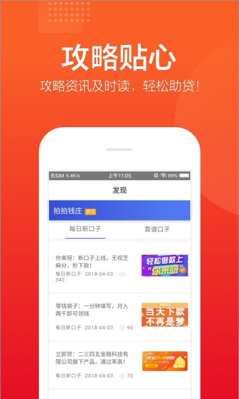 拍拍钱庄app