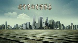 城市系列游戏推荐