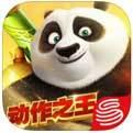 功夫熊猫网易版