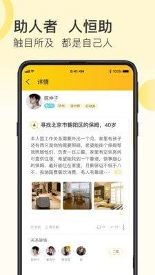 素友app