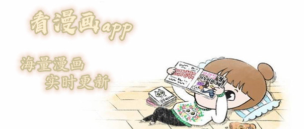 看漫画app