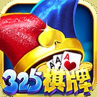 325棋牌官方版