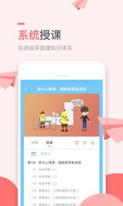 万门小学app