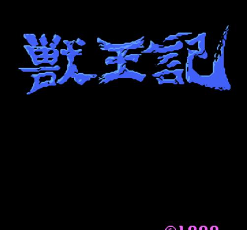 兽王记FC版