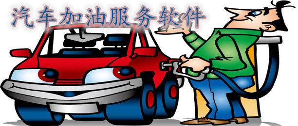 汽车加油服务软件