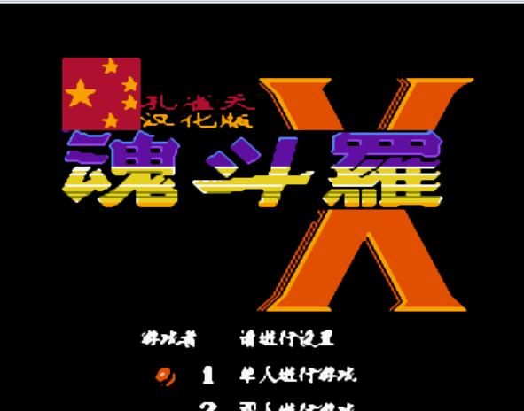 魂斗罗XFC版