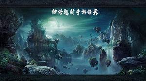 神话题材手游推荐