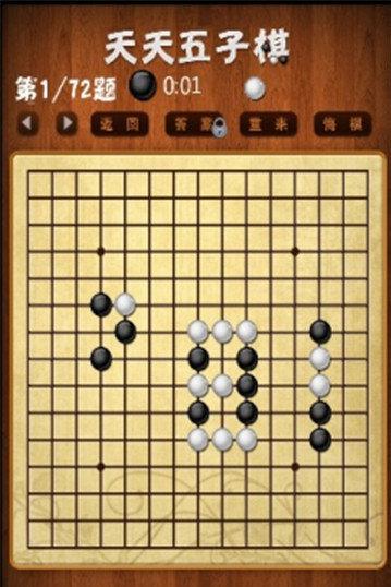 天天五子棋