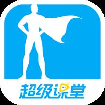 超级课堂app