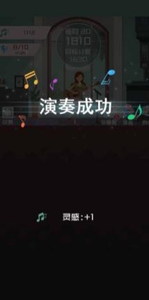 音符点点消小游戏官方版