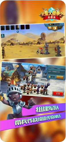 火柴人战争2:奥德赛