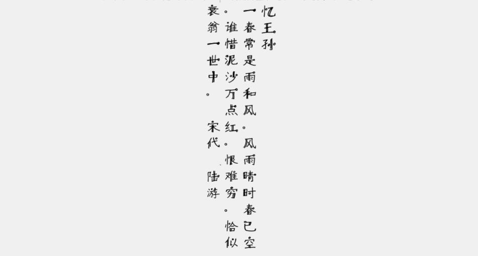 南构川上心恋手写