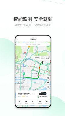 有鹏出行app