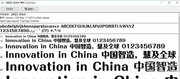 豌豆核桃体字体