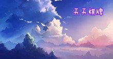 天天系列棋牌游戏合集