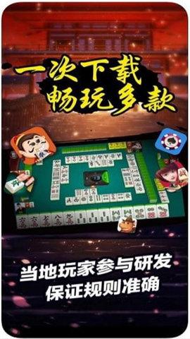 66徐州麻将官网版-66徐州麻将手机版最新下载