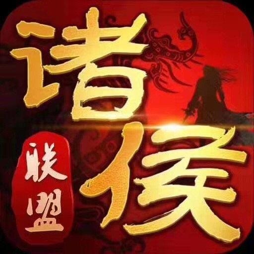 诸侯联盟app