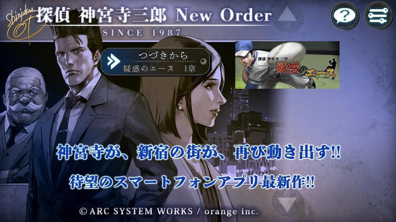 侦探神宫寺三郎New Order