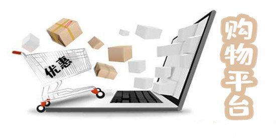 优惠力度大的网上购物平台下载