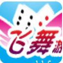 飞舞棋牌官方版