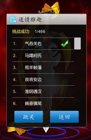 中国象棋小游戏手机版