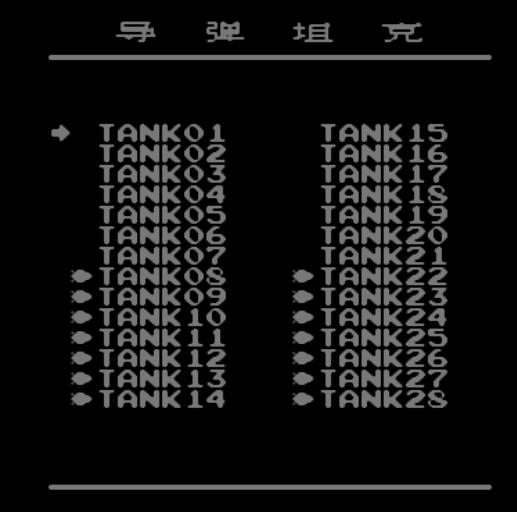 导弹坦克FC版