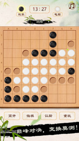 黑白棋安卓版