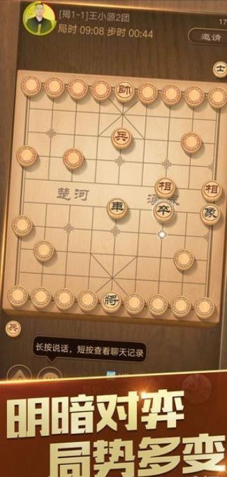 天天象棋小游戏手机版