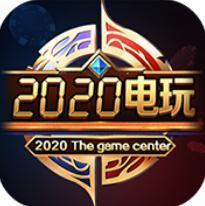 2020电玩城