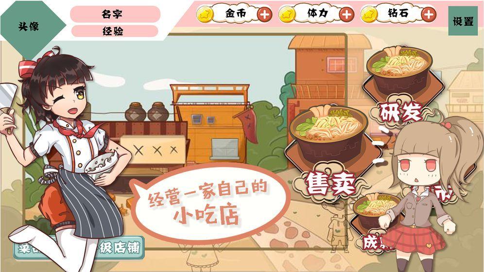 中國傳統小吃店