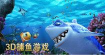 3D捕魚游戲