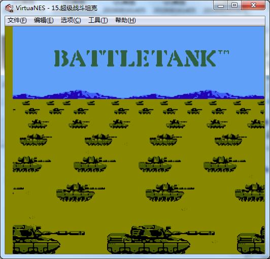 超级战斗坦克FC版