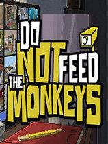 不要喂猴子破解版